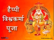 Happy Vishwakarma Puja: इन संदेशों के साथ सबको भेजें विश्वकर्मा भगवान का आशीर्वाद