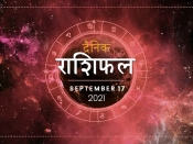 17 September Horoscope: सिंह राशि की गर्भवती महिलाएं न करें आज ये गलती