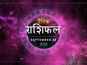 23 September Horoscope: पैसों के मामले में आज ये राशियां रहेंगी बेहद भाग्यशाली