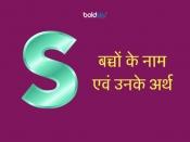 S अक्षर से हिन्दू लड़कियों के 600 से अधिक नाम