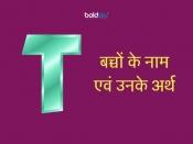 T अथवा त अक्षर हिन्दू लड़कों के नाम