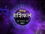 Aaj Ka Rashifal 26 October Horoscope: इन तीन राशियों की बदलने वाली है आज किस्मत