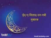 Eid-E-Milad-Un-Nabi Mubarak: पैगंबर मोहम्मद के जन्मदिन के मौके पर भेजें ये संदेश