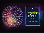 साप्ताहिक राशिफल 17 से 23 अक्टूबर: धनु राशि वालों के लिए यह सप्ताह रहेगा बेहद चुनौतीपूर्ण