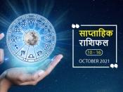 Saptahik Rashifal 10 से 16 अक्टूबर: वृषभ और धनु राशि वालों के लिए रहेगा यह सप्ताह कुछ खास