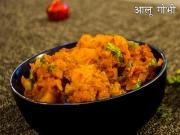 आलू गोभी की रेसिपी: कैसे बनाएं सूखी आलू गोभी की सब्जी