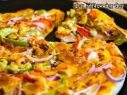 चीज अनियन बेल पेपर पिज्जा की रेसिपी