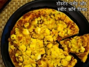 टोस्टेट पनीर और स्वीट कॉर्न पिज्जा की रेसिपी