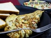 कैसे बनाएं अंडे का आमलेट|अंडे आमलेट की रेसिपी