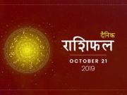 21 अक्टूबर राशिफल: इन राशियों की खुल जाएगी आज किस्मत