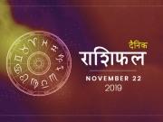 22 नवंबर राशिफल: इन राशियों को मिलेगी आज बड़ी सफलता