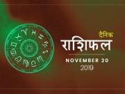 20 नवंबर राशिफल: इन राशियों का दिन रहेगा आज बेहद खास