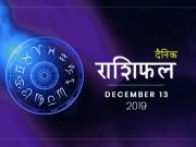 13 दिसंबर को कैसा रहेगा आपका दिन, पढ़ें अपना दैनिक राशिफल