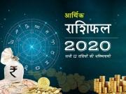 आर्थिक राशिफल 2020: जाने पैसों के मामले में कैसा रहेगा नया साल