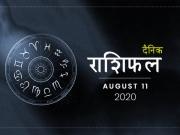 11 अगस्त राशिफल: आज इन राशियों को मिलेगा आर्थिक लाभ