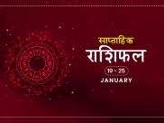 साप्ताहिक राशिफल 19 से 25 जनवरी: आने वाले 7 दिन किन राशियों के लिए रहेंगे खास
