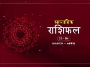 साप्ताहिक राशिफल 29 मार्च से 4 अप्रैल: इन 5 राशियों को इस हफ्ते रहना होगा बहुत ही संभलकर