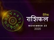 23 नवंबर राशिफल: पैसों के मामले में आज इन राशियों को नहीं होगी कोई दिक्कत