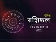 19 नवंबर राशिफल: आज इन राशियों को रहना होगा सावधान, लापरवाही से बचें