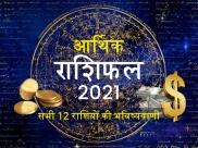 Finance Horoscope 2021 : साल 2021 इन राशियों के लिए रहेगा बेहद शुभ, खत्म होगा मुश्किल दौर