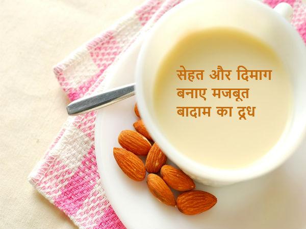 सेहत और दिमाग बनाए मजबूत बादाम का दूध