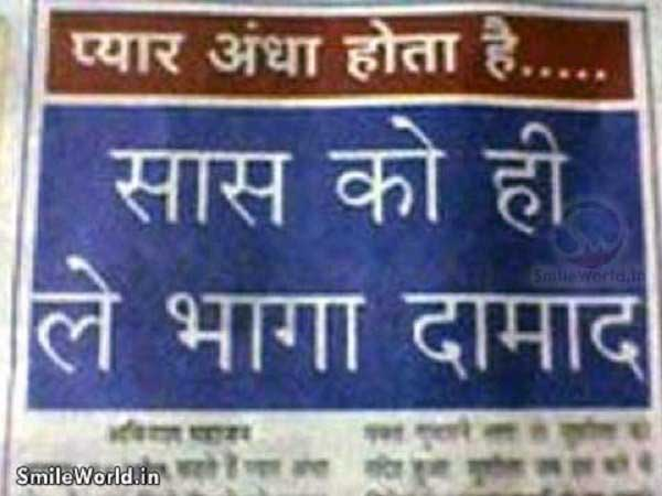 इन फनी इंडियन हेडलाइंस को पढ़कर आप भी हंस पड़ेंगे