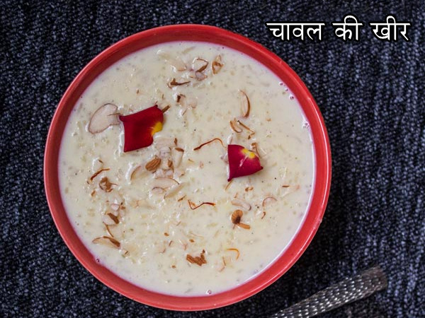 अबकी बार कुछ इस अंदाज में बनाएं चावल की खीर