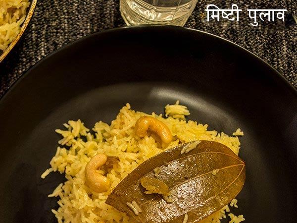 त्योहार पर जरुर बनाइये ये स्वादिष्ट मिष्टी पुलाव