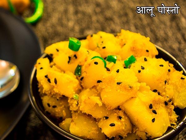 आलू पोस्तो की रेसिपी : बंगाली आलू खसखस के  साथ