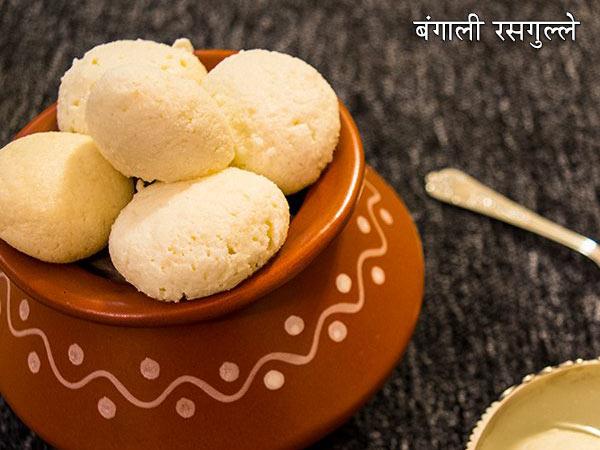 बंगाली रसगुल्ले की रेसिपी