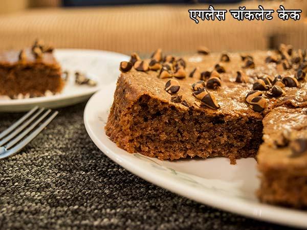 एगलैस चॉकलेट केक रेसिपी : घर पर कैसे बनाएं – एगलैस चॉकलेट केक