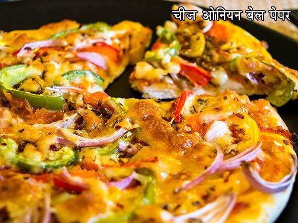 चीज़ अनियन बेल पेपर पिज्जा की रेसिपी: कैसे बनाएं चीज अनियन बेल पेपर पिज्जा