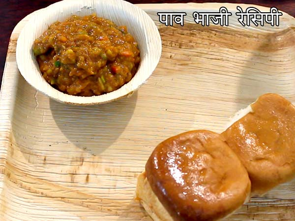 पाव भाजी रेसिपी : कैसे बनाएं मुंबई स्टाइल पाव भाजी
