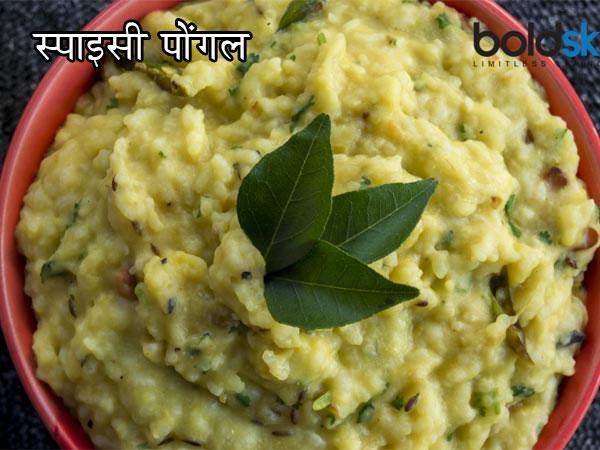 स्पाइसी पोंगल रेसिपी : घर पर कैसे बनाएं खारा पोंगल