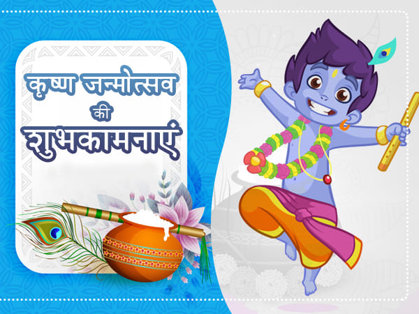 Happy Janmashtami 2019: जन्माष्टमी के मौके पर भेजें ये खूबसूरत संदेश