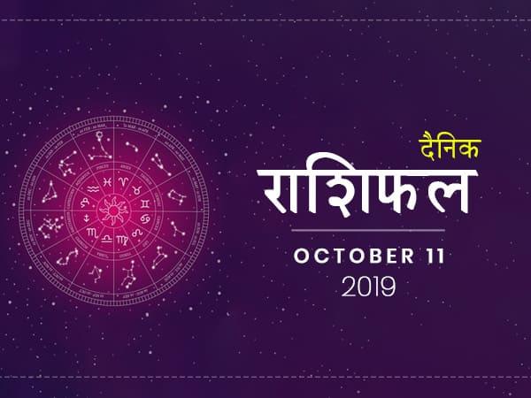 11 अक्टूबर राशिफल: मीन राशि वालों का दिन रहेगा आज खास, जानें क्या कहते हैं आपकी किस्मत के सितारे