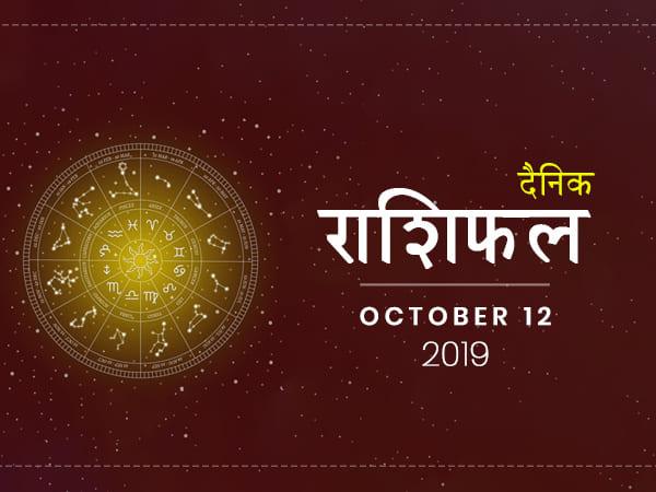 12 अक्टूबर राशिफल: मीन राशि वालों का दिन रहेगा बेहद शुभ, दूर होगी बड़ी चिंता