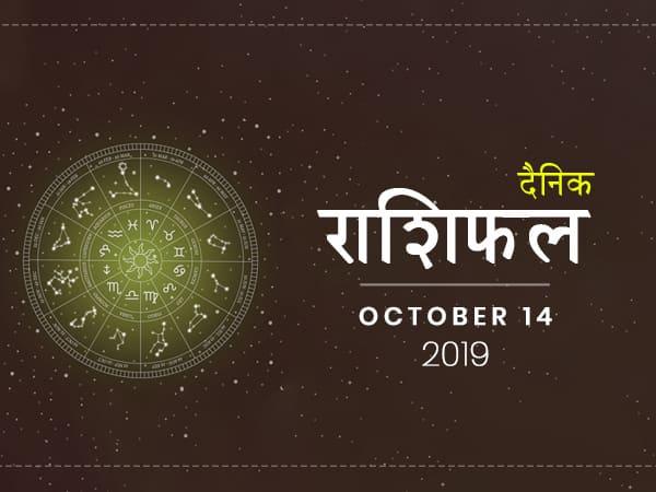 14 अक्टूबर राशिफल: सिंह राशि वालों को मिलेगी बड़ी चिंता से मुक्ति