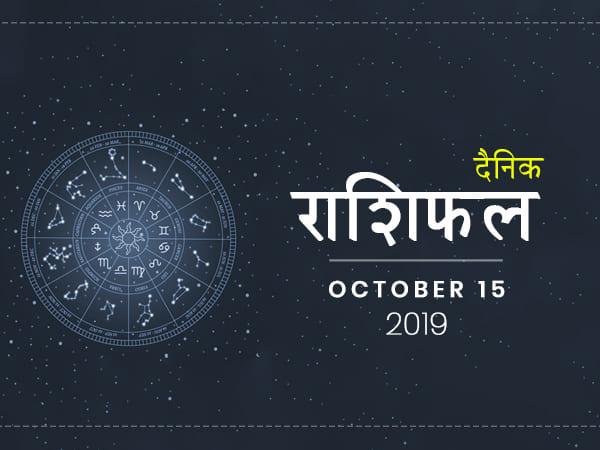 15 अक्टूबर राशिफल: इन 7 राशियों का दिन रहेगा शुभ, बाकी भी जानें अपने दिन का हाल