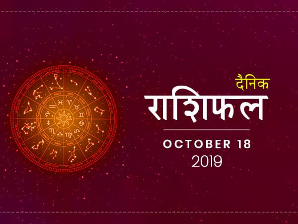 18 अक्टूबर राशिफल: शुक्रवार का दिन इन राशियों के लिए लेकर आएगा ढेर सारी खुशियां