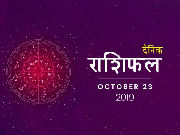 23 अक्टूबर राशिफल: बुधवार का दिन इन राशियों के लिए रहेगा शुभ