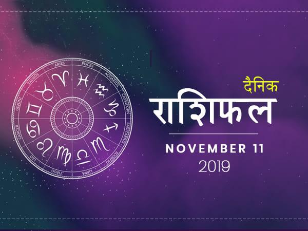 11 नवंबर राशिफल: इन 4 राशियों का दिन रहेगा आज बेहद खास, क्या है आपके भाग्य में