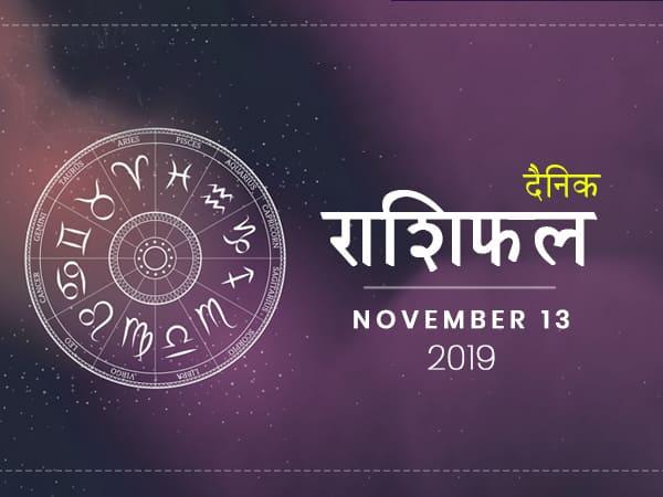 13 नवंबर राशिफल: इन राशियों की लाइफ में बरसेगी प्रेम की वर्षा, जानें कैसा रहेगा बाकी राशियों का दिन