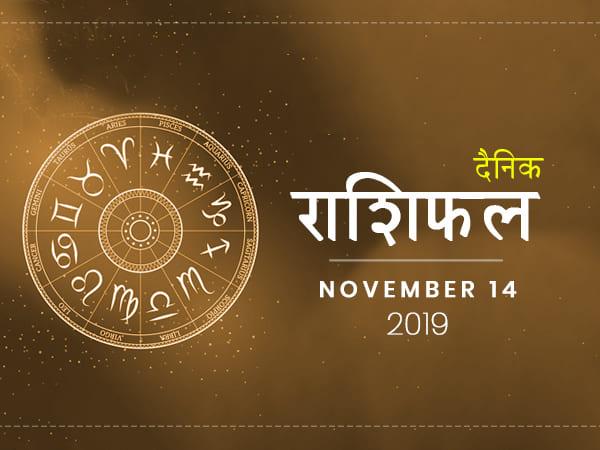 14 नवंबर राशिफल: आज इन राशियों की चमक उठेगी किस्मत
