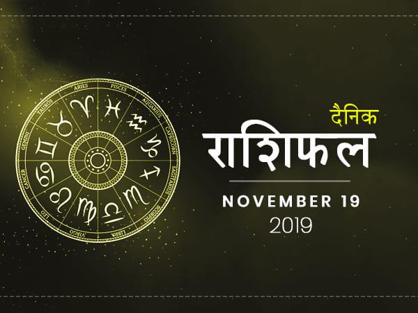 19 नवंबर राशिफल: इन राशियों का दिन रहेगा आज बेहद खास, क्या है आपके भाग्य में