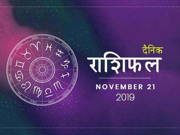 21 नवंबर राशिफल: इन राशियों के लिए आज का दिन रहेगा कुछ खास