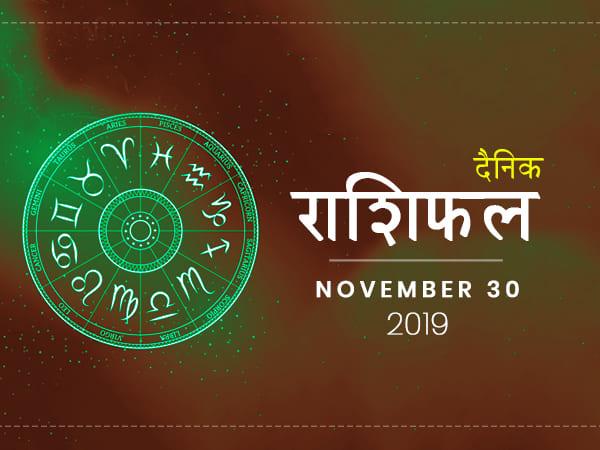 30 नवंबर राशिफल: कर्क राशि वालों का दिन रहेगा आज बेहद शुभ