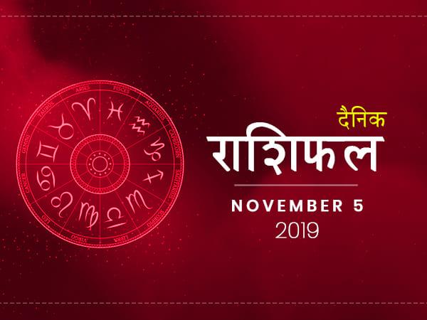 5 नवंबर राशिफल: आज इन राशियों पर बरसेगी ईश्वर की कृपा, बिना बाधा पूरे होंगे हर काम