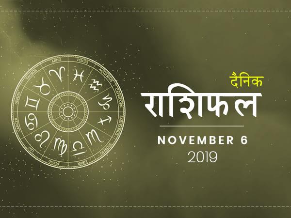 6 नवंबर राशिफल: मकर राशि वालों का दिन रहेगा शुभ, इन 2 राशियों को भी मिलेगी आज खुशखबरी