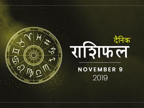9 नवंबर राशिफल:  कुंभ राशि वालों का बन रहा है ट्रांसफर का योग, जाने  बाकी राशियों के कॅरियर का हाल